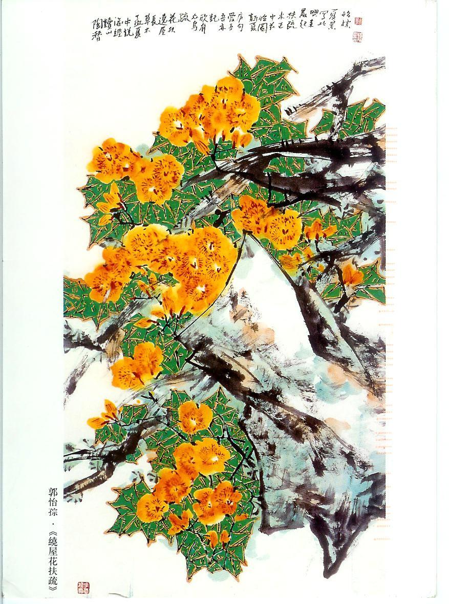 China Art Card