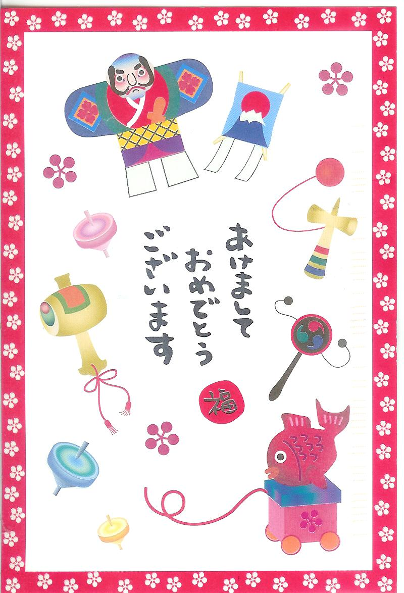 Happy new year from japan remembering letters and postcards happy new year from japan m4hsunfo