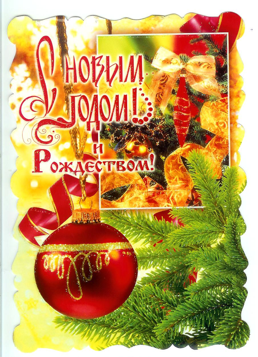 Christmas Card Ukraine Remembering Letters And Postcards