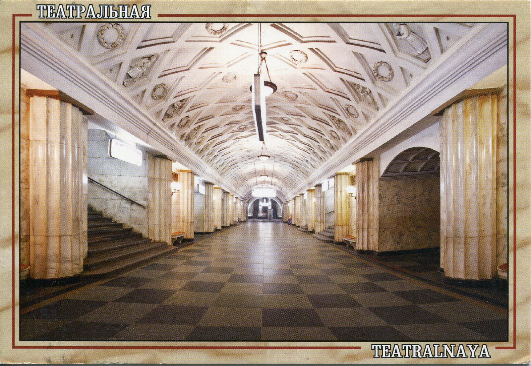 Metro station – teatralnaya