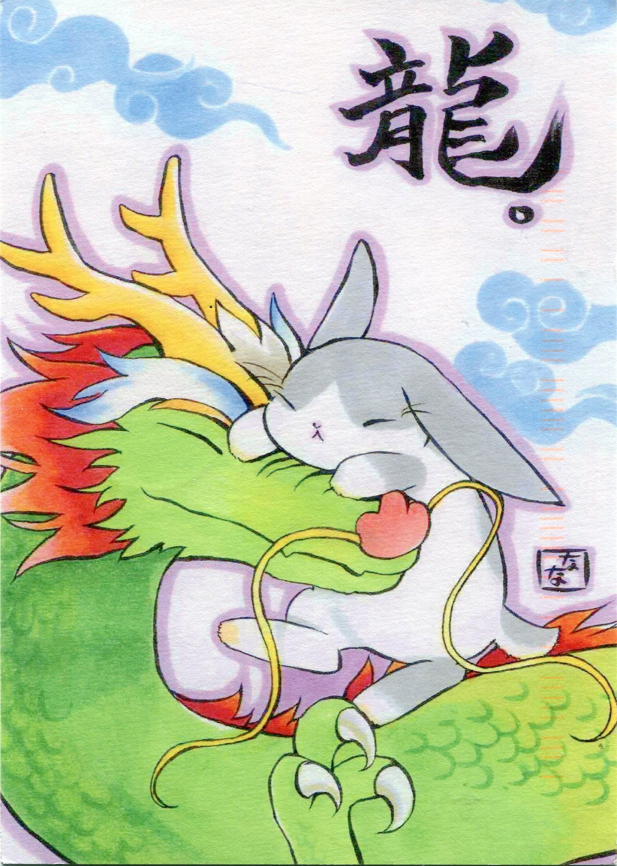 Dragon and rabbit remembering letters and postcards dragon and rabbit thecheapjerseys Gallery