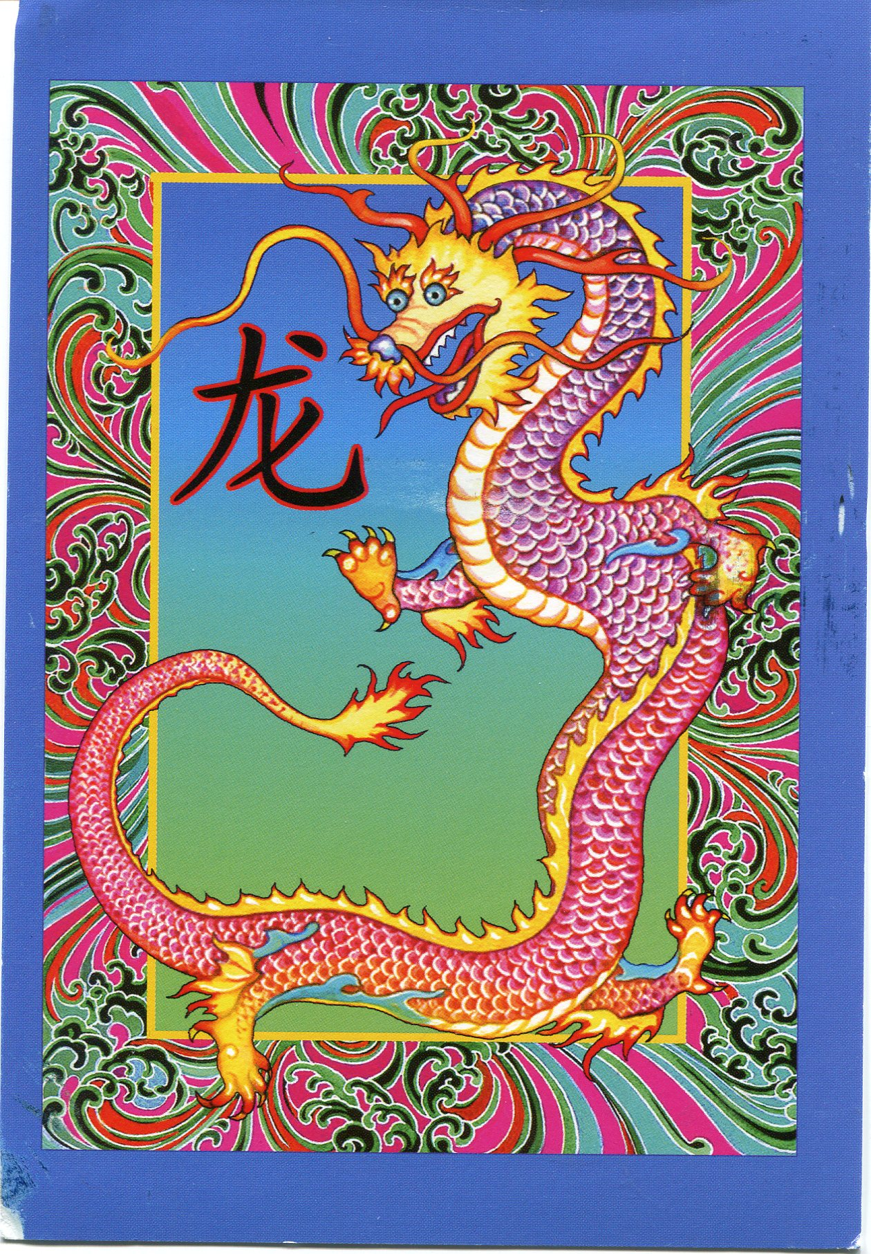how to write dragon in chinese Chinese dragons are well-meaning mystical beasts who breathe clouds, often appear in human form, and are frequent characters in ancient stories available at the kid world citizen teachers pay teachers store, this unit is an incredible collection of common core aligned reading, writing, math, and.