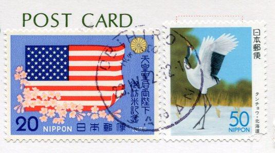 Japan - Arashiyama stamps