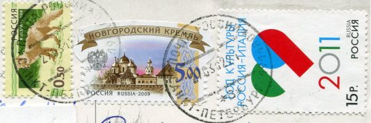 Russia - Interior Valaam Monestery stamps