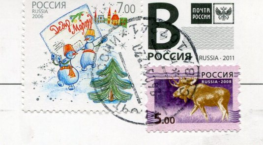 Russia - Tiger stamps