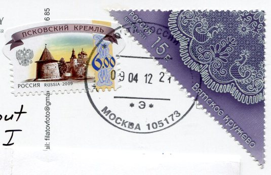 Russia - Tolbo Lake stamps