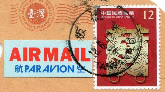 Taiwan - Sky Lantern stamps