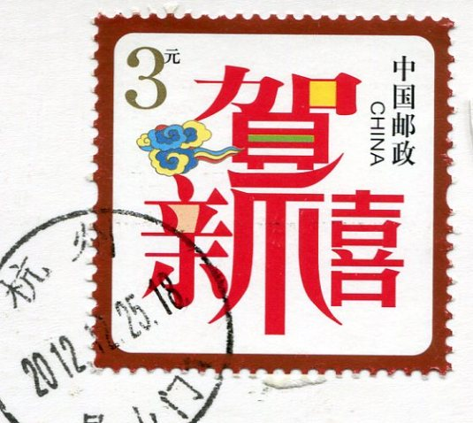China - Dragon year stamps