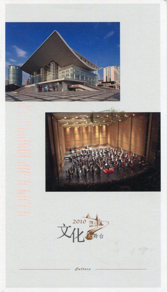 China - Shanghai Grand Theatre