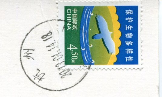 China - Three Pools Mirroring the Moon stamps