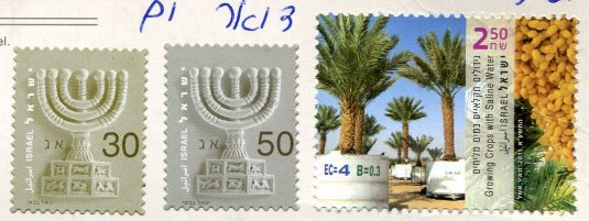 Israel - See of Galilee stamps