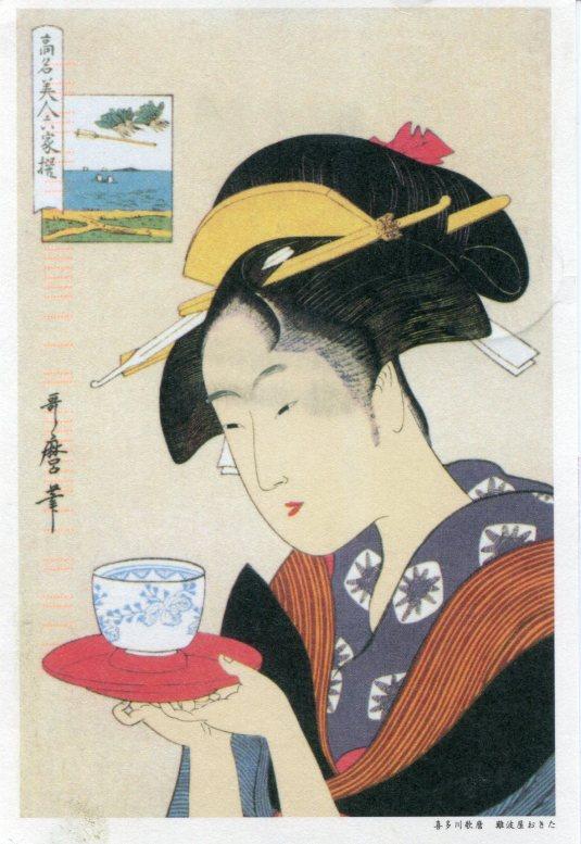 Japan - Lady with Tea