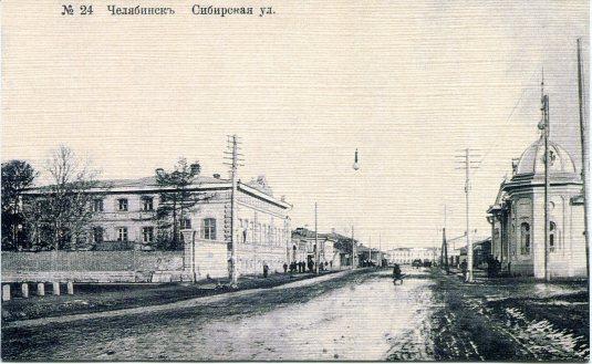 Russia - Chelyabinsk early 20th C