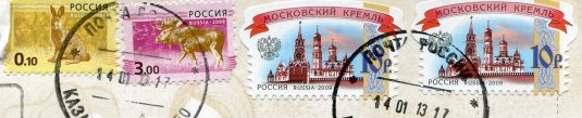 Russia - Kirdiy - Mermaid stamps
