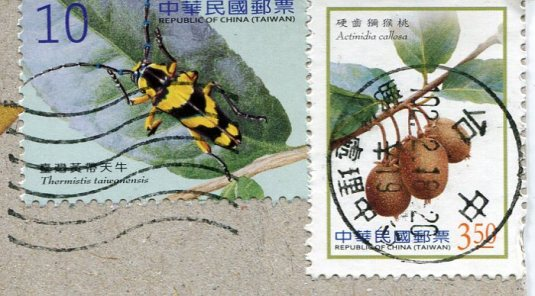Taiwan -Pineapple Plantation stamps