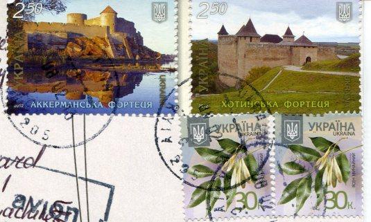 Ukraine - Spinning Room stamps