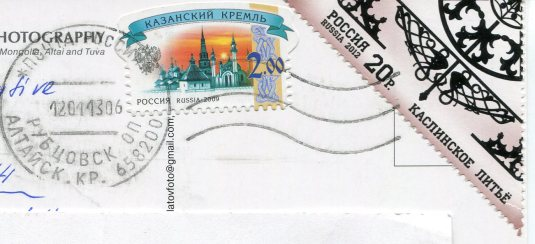 Mongolia - Man and Camels stamps of Russia