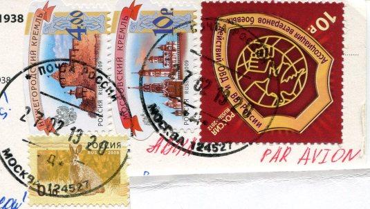 Russia - Metro Teatralnaya stamps