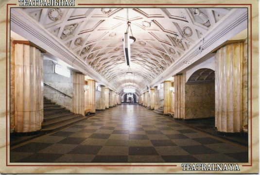 Russia - Metro Teatralnaya