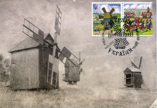 Ukraine - Windmill Maxi Card