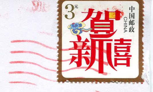 USA - Illinois - Chicago Illustration stamp of China