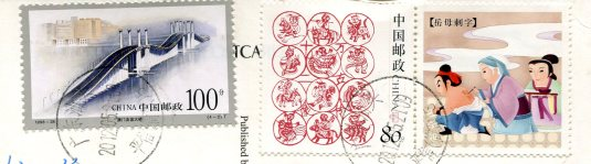 China - Wannian Temple stamps