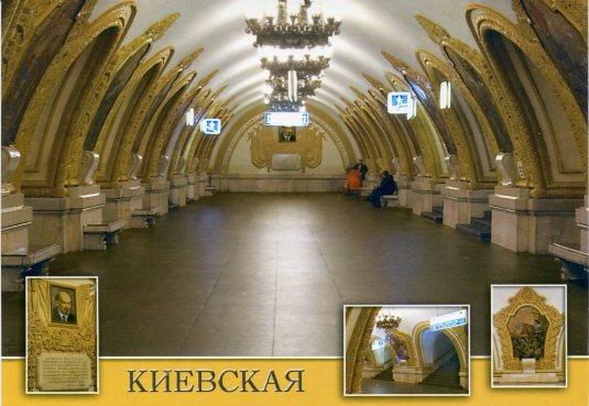 Russia - Moscow Metro Kievskaya