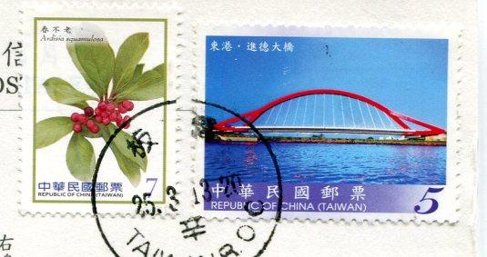 Taiwan - Dajhih Bridge Night stamps