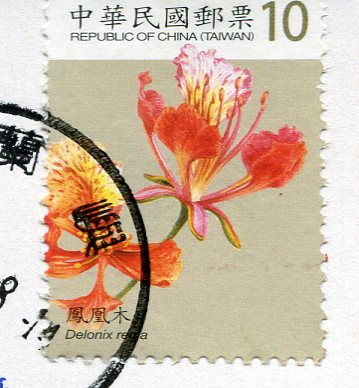 Taiwan - Launching canoes and expelling Evil stamps