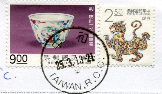Taiwan - No need to argue, let's go stamps