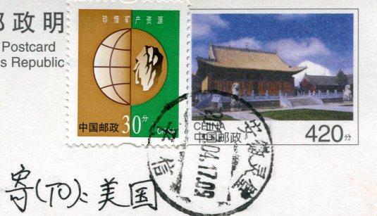 China - Taihao Mausoleum stamps - matching