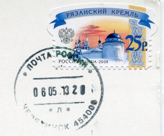 Russia - Old Luggage stamps