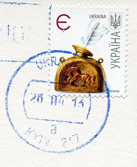 Ukraine - Great Lavra Belltower stamps