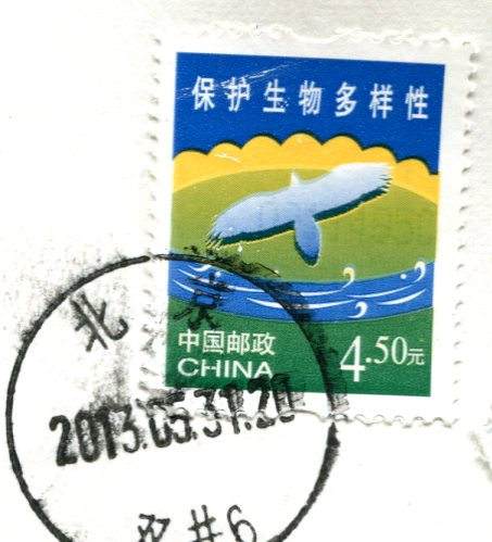 China - Panda on Rocking Horse stamps