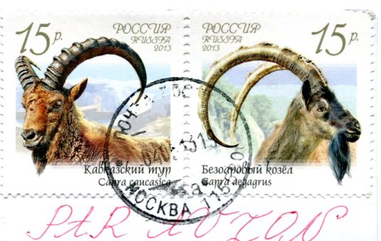 Russia - Knitted Heart - Goat stamps