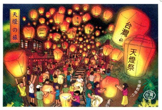 Taiwan - Lantern Festival