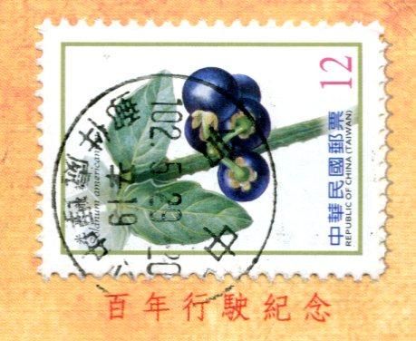 Taiwan - Zigzag railway stamps