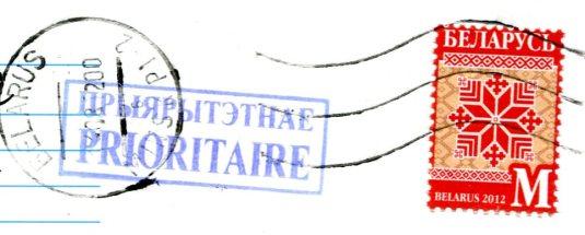 Belarus - Hedgehog stamps
