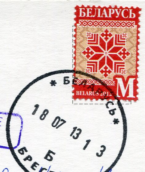 Belarus - Minsk Freedom Square stamps