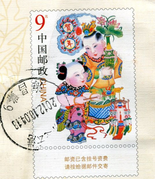 China - A - Stamps