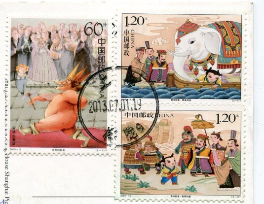 China - Ad Illustration stamps