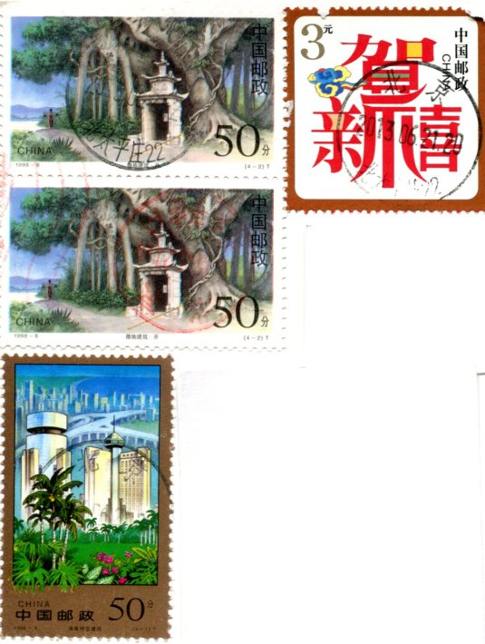 China - Autumn in Park stamps