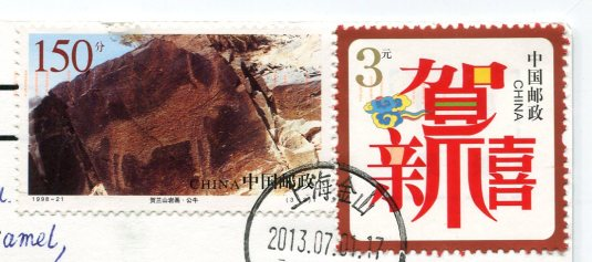 China - Camel stamps