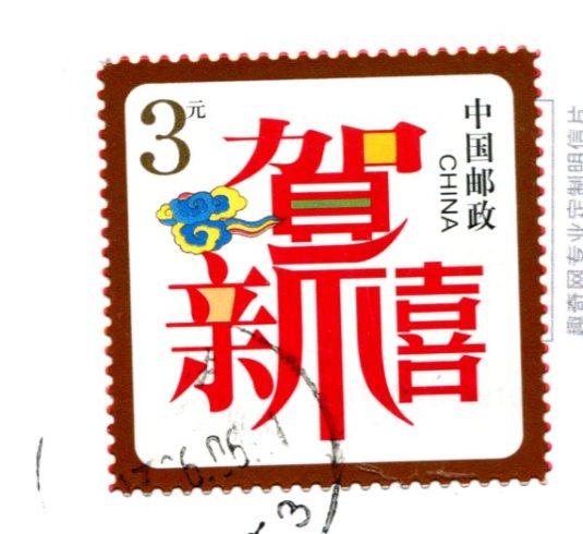 China - cartoon art stamps