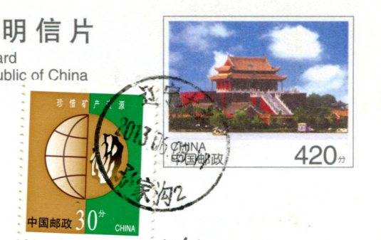 China - Dragon Pavilion stamps