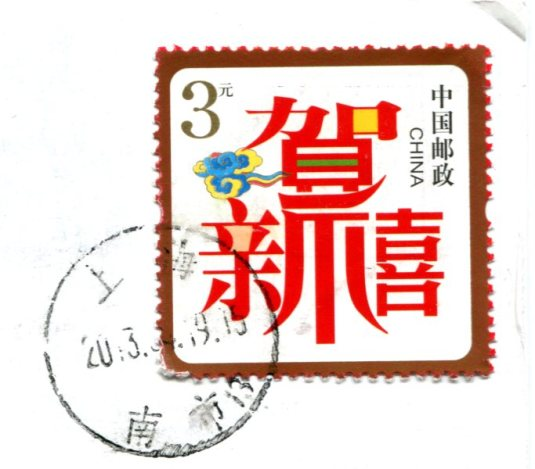 China - Elephant Hill stamps
