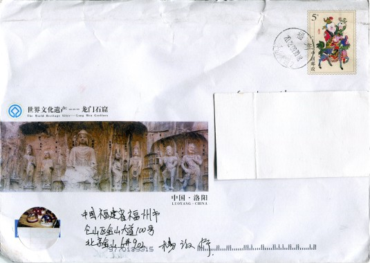 China - Farming stamps