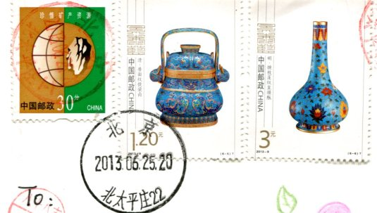China - Front Gate - Ming & Qing Dynasty stamps