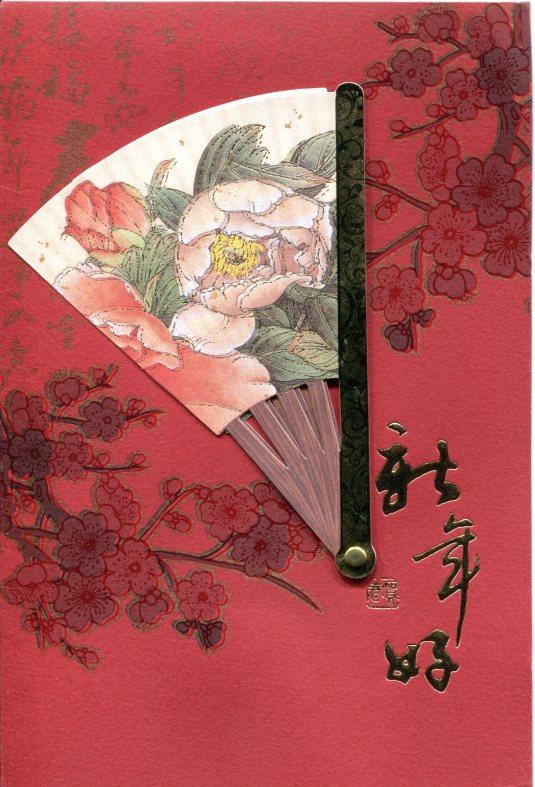 China - Greeting Card