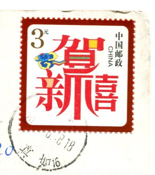 China - Guangxu Robe sytamps